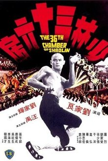 220px-The_36th_Chamber_of_Shaolin